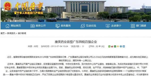 普宁人民政府网2013年发布信息,康美药业成为普宁纳税第一的企业。