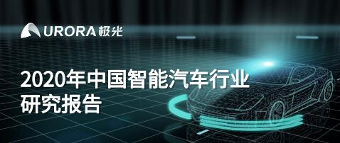 极光:8月智能汽车app用户月活规模达636.49万,同比增长76.6%