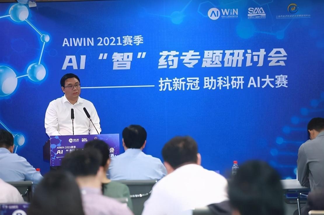 """凝聚行业力量,AI助力抗疫研究——世界人工智能创新大赛AI""""智""""药专题研讨会成功举办"""