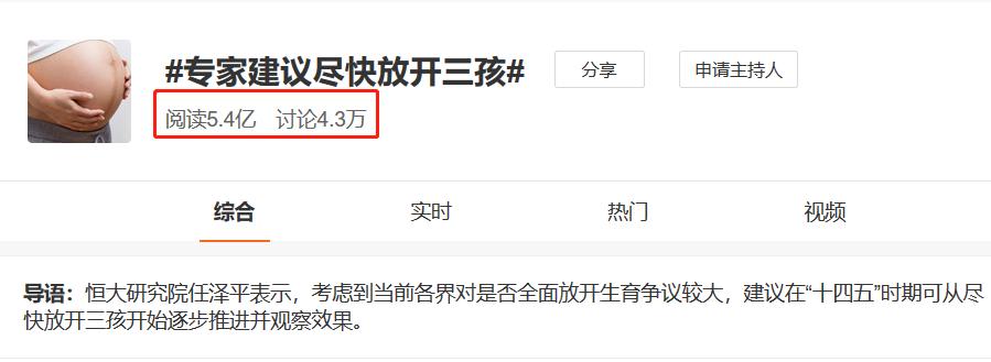 """【迪士尼彩乐邀请码12345】_人口老龄化加速应""""尽快放开三孩""""? 人口学专家:意义不大"""