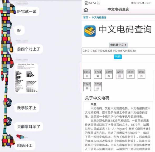 """图源:台湾""""联合新闻网""""截自游戏论坛NGA"""