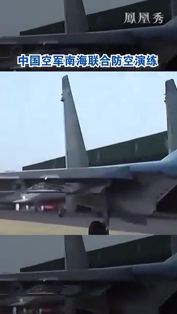 中国空军南海联合防空演练