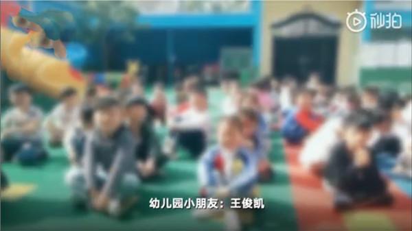 让孩子应援王俊凯幼师已辞退到底怎么回事?终于真相了!原来是这样