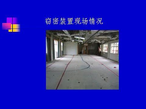 中国驻澳使馆发现的窃听装置现场