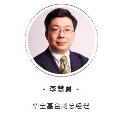 复旦大学EMBA邀华宝基金副总经理李慧勇谈疫情影响下的大类资产配置