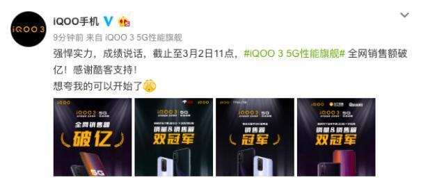 最低仅3598元起 5G性能旗舰iQOO 3今日正式开售