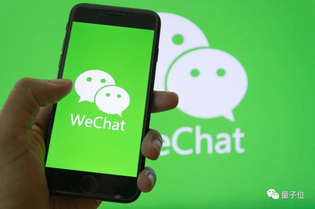 彭博社:特朗普政府允许美国企业继续在华使用微信,AppStore里的微信保住了