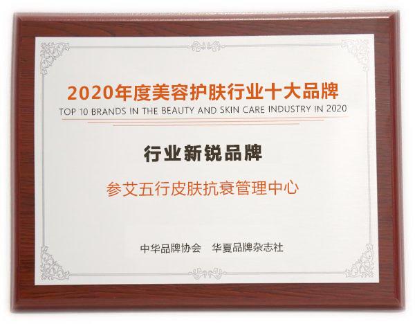"""参艾皮肤抗衰管理被评定为""""2020年度美容护肤行业十大品牌"""""""