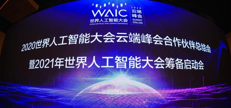 2021年7月再见!2021世界人工智能大会将继续在上海举办