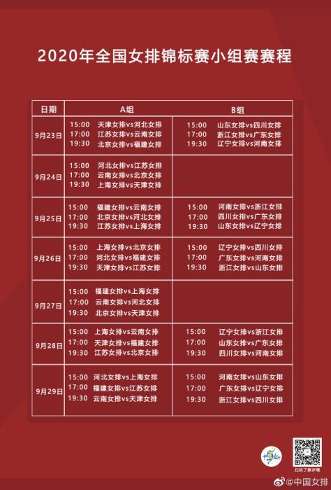 全国女排锦标赛赛程。图片来源:中国女排官方微博。