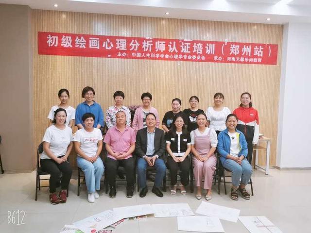 全国绘画分析专项技术培训在河南郑州成功举办
