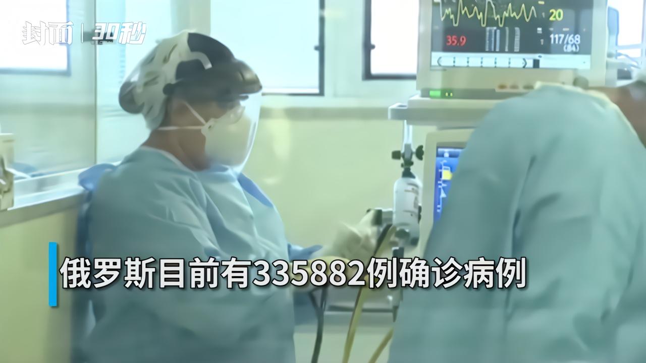 30秒丨巴西确诊人数超过俄罗斯 成世界第二多确诊人数国家