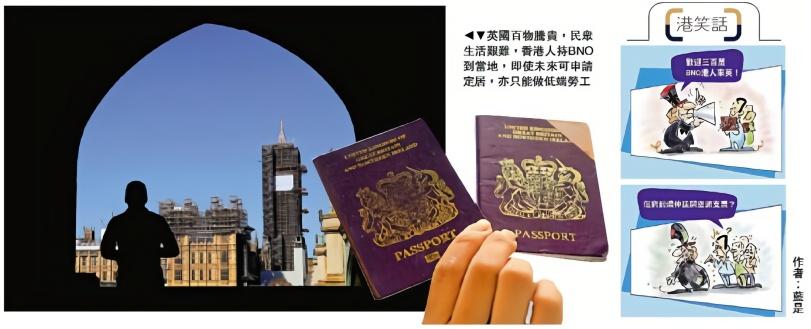 【币】_想借BNO入籍英国?港媒算了笔账:先备500万港元