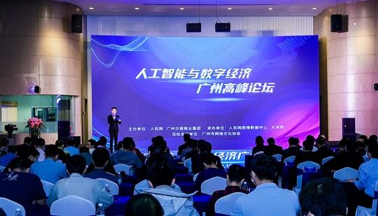人工智能与数字经济广州高峰论坛成功举办