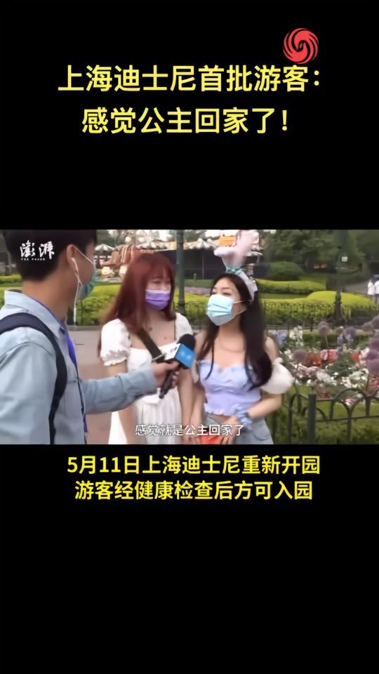 上海迪士尼首批游客:感觉公主回家