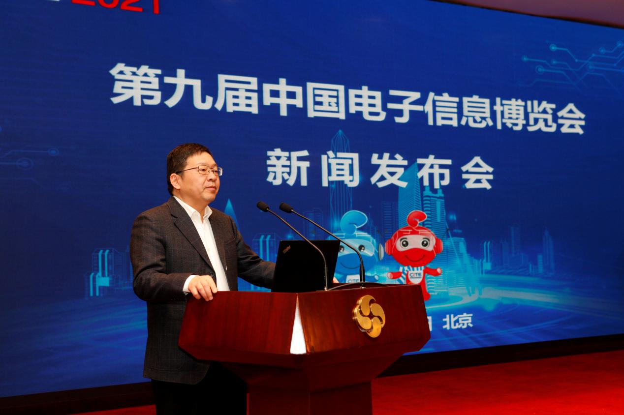 第九届中国电子信息博览会明年4月举办,将展示人工智能、5G和物联网等内容