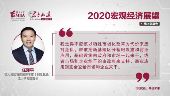 复旦大学EMBA邀任泽平谈疫情对中国经济的影响分析与展望