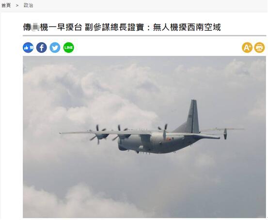 【彩乐园2进入dsn292com】_台媒称解放军军机又现西南空域,台军高官坦言:已成常态