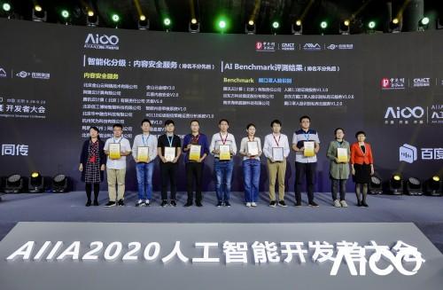 腾讯安全天御亮相2020AIIA人工智能开发者大会,内容识别能力再获权威认证
