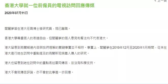 港大前雇员跑到美国声称中国隐瞒疫情 外籍院长站出来了