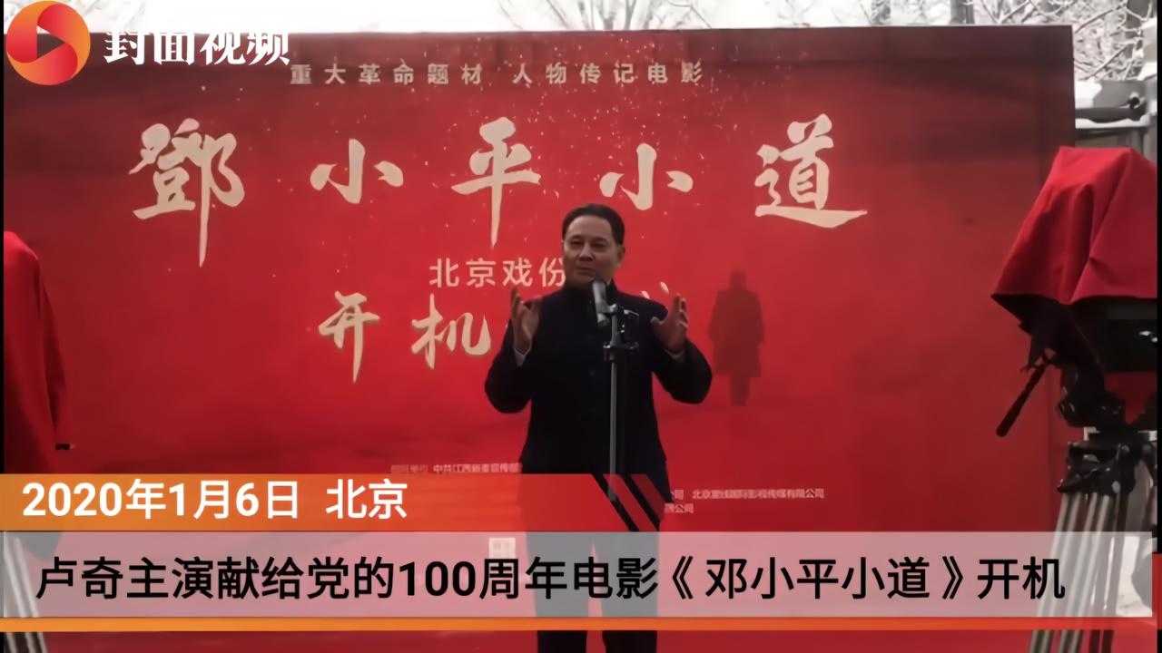 献礼中国共产党成立100周年 卢奇主演电影《邓小平小道》在京开机