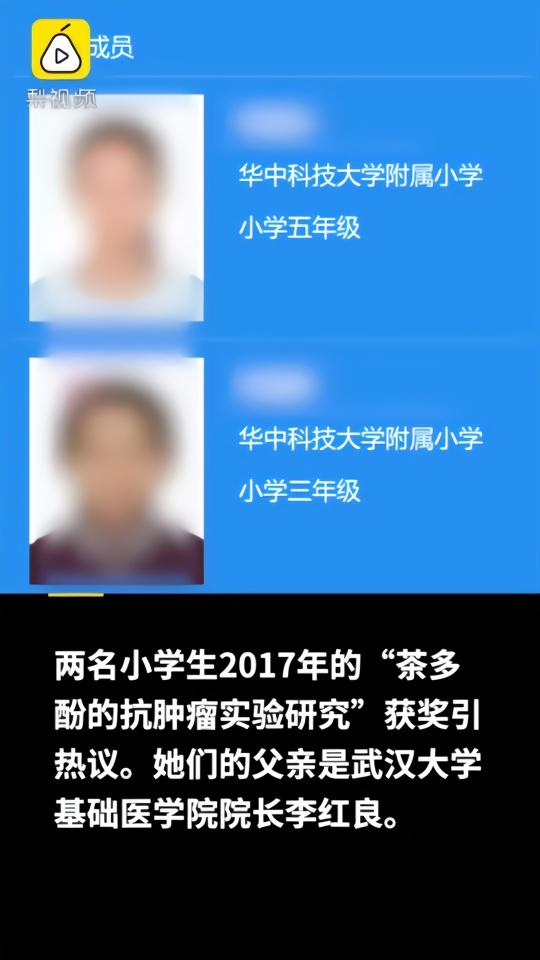 武汉科协回应2名小学生研究获奖:学生独立完成并得出结果