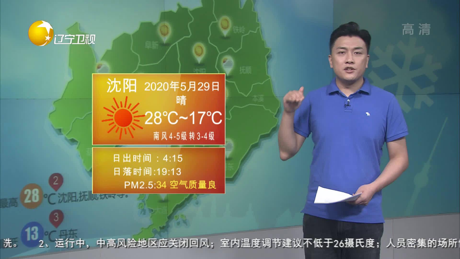 辽宁:大连等地分散性降雨天气早晚有些凉