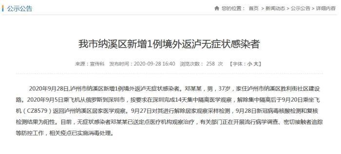【优化百度】_四川泸州新增1例境外返泸无症状感染者
