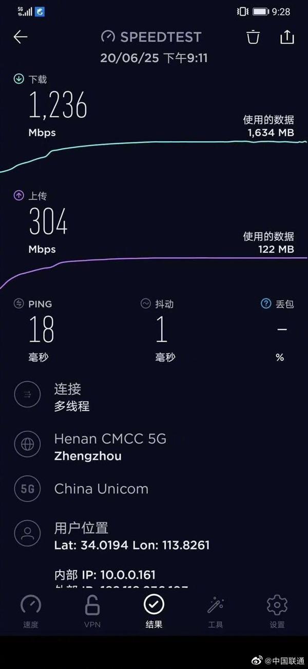 更完美的5G来了 联通首批5G商用SA站点成功入网
