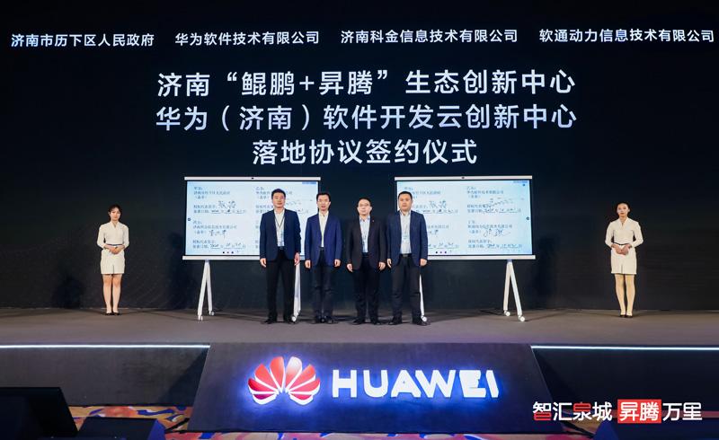 昇腾智汇泉城 济南抢占人工智能产业新高地