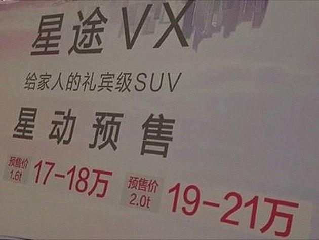 预售17-21万元 星途VX预售价网络曝光