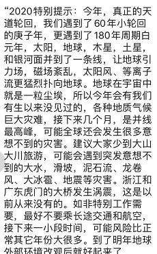 """【人间正道是沧桑是什么意思】_""""庚子多灾""""源于地球引力场变化:一本正经地胡说"""