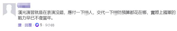 """""""汉光演习就是表演"""" 蔡英文""""非常愤怒""""回应"""