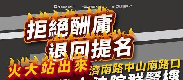 """【百度竞价优化】_国民党动员2000人带冥纸、花圈包围""""立法院"""""""