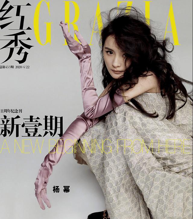 """杨幂11次登红秀杂志封面,""""晒红妆""""也能驾驭,果然是女明星!"""