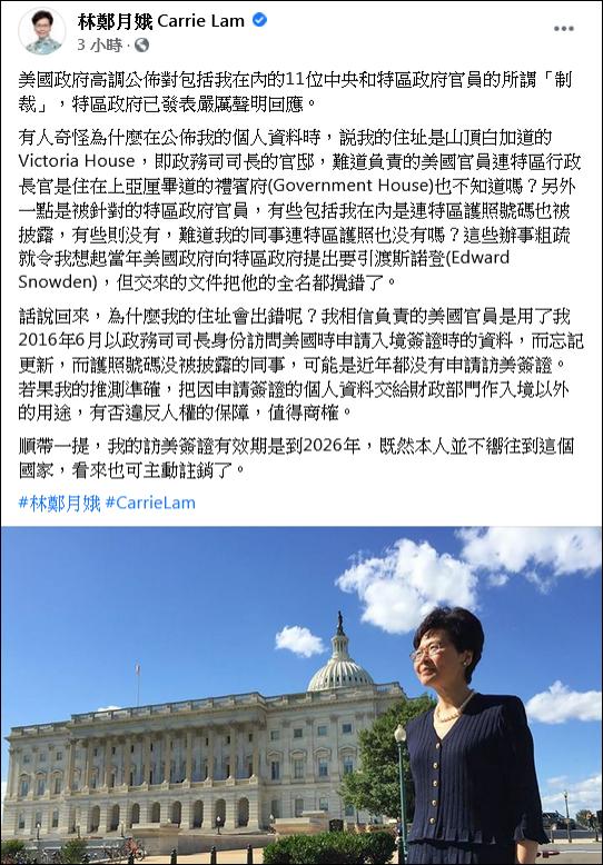 """【冬镜】_脸书跟进美国对中国官员""""制裁"""":将禁止有关账户支付服务"""