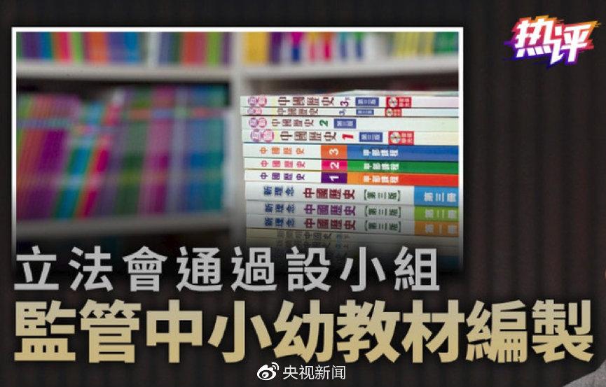 """央視熱評:香港終于開始清理""""毒教材""""了"""