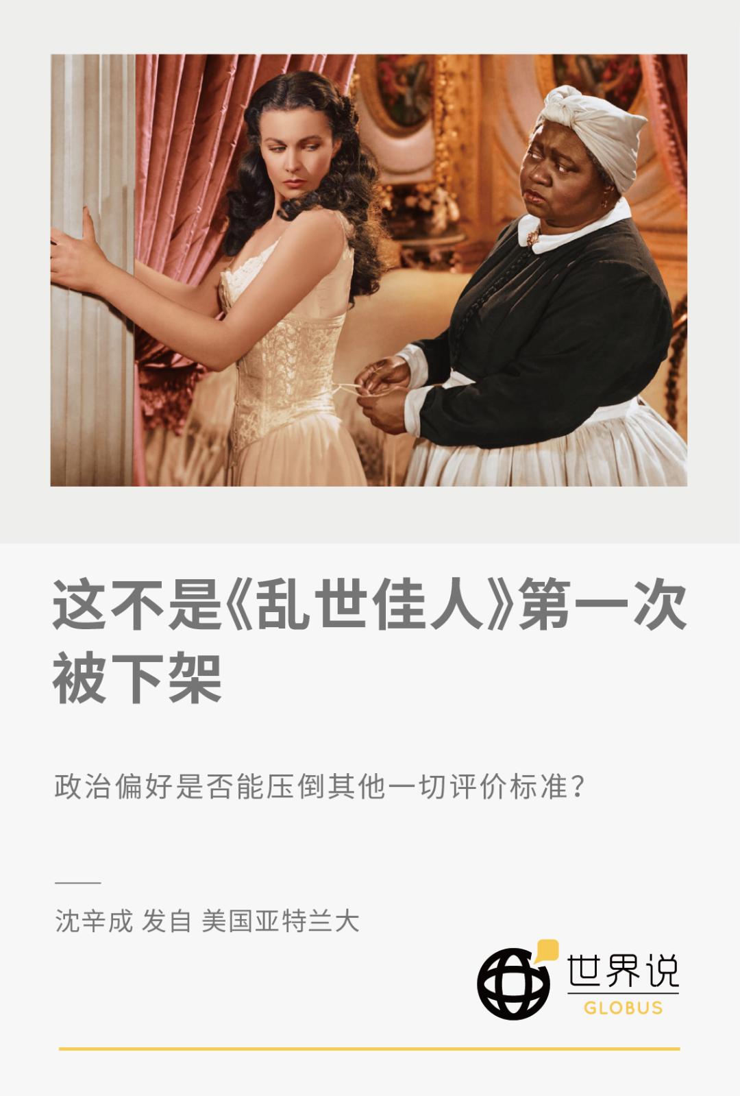 【电子商务网站亚洲天堂】_这不是《乱世佳人》第一次被下架