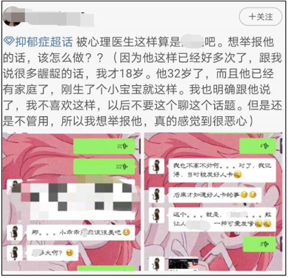 【炮兵社区app顾问服务】_一名心理科医生被女网友举报!微信聊天记录曝光! 医院回应