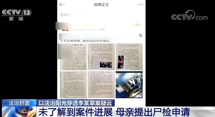 """人民日报评""""李心草溺亡案嫌疑人被公诉"""":用法治给其家人一个交代"""