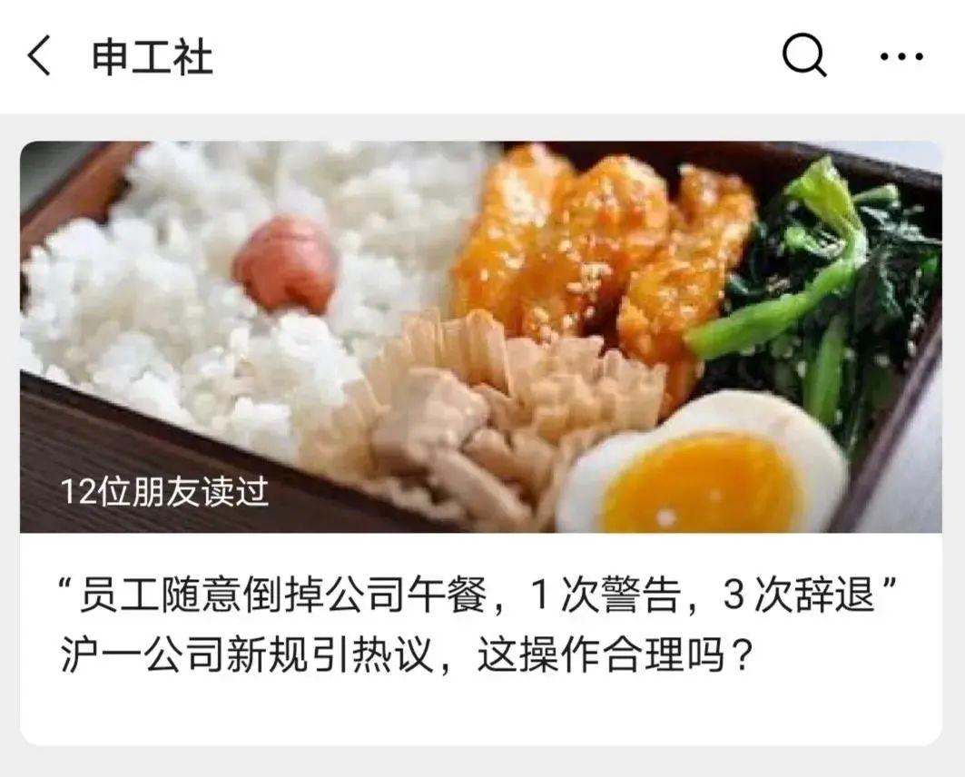【一元秒杀汽车】_倒掉公司午餐1次警告3次辞退 上海一公司新规引热议