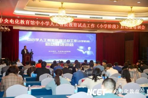 中央电化教育馆中小学人工智能教育 试点工作(小学阶段)启动暨培训会在武汉召开