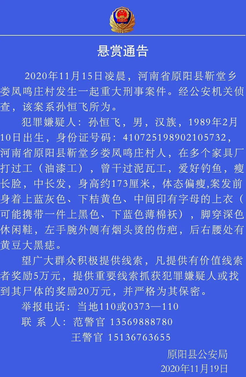 【彩乐园注册s邀请码12345】【彩乐园app】_河南原阳杀害一家6口嫌犯仍在逃 警方最高悬赏20万征集线索