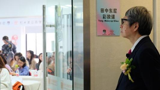 日本美妆教父田中东尼化妆课 / 喜欢睫物语线下沙龙课...