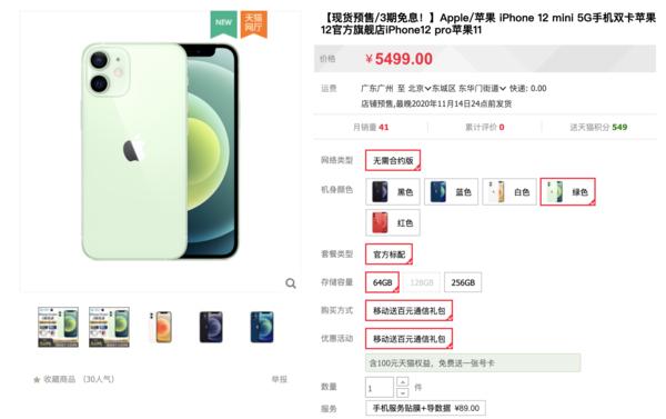天猫中国移动手机官方旗舰店部分配色仍有现货