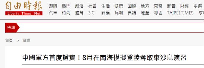 【提高百度关键词排名】_中国军方首度证实演练夺取东沙岛?国防大学教授回应