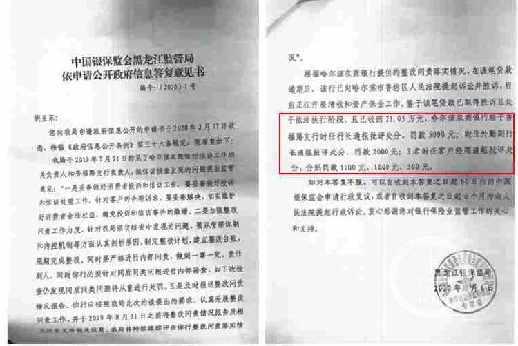 黑龙江省银保监局称,因贷前调查不尽职,涉事银行的多名高管被处罚。受访者供图