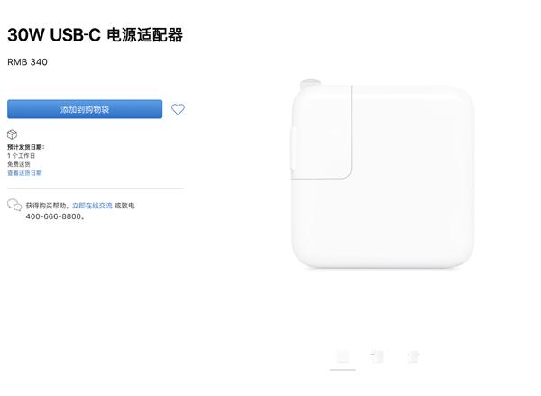 迎接iPhone 12!苹果中国悄然发布新品:30W USB-C充电头