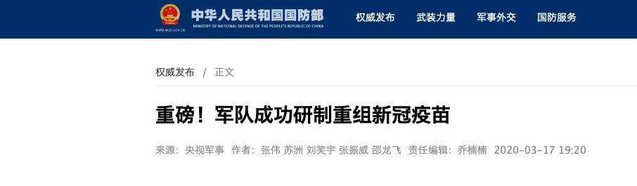 重磅   新冠疫苗,中国研制成功