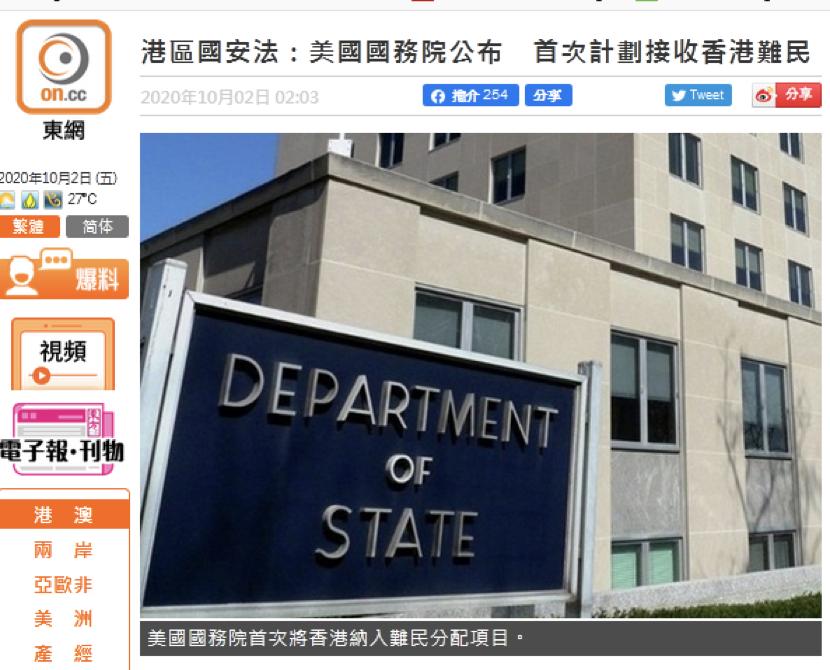 【彩乐园注册邀请码12340】_港媒爆料:美国国务院公布难民接收计划,香港首次被纳入